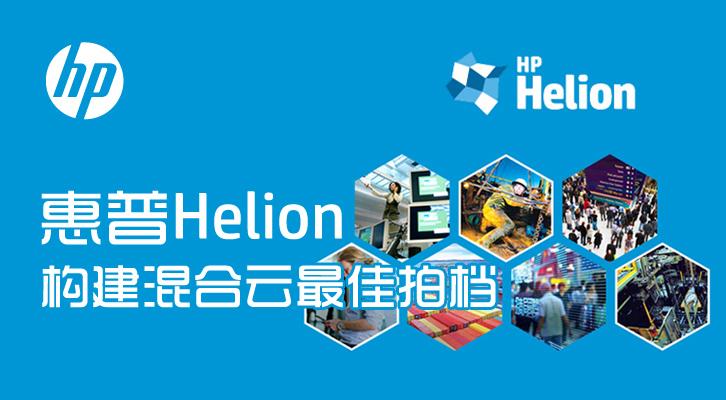 惠普Helion 构建混合云最佳拍档
