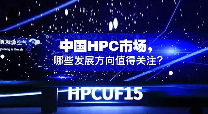 中国HPC市场,哪些发展方向值得关注?