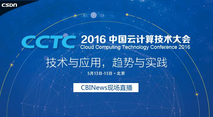 CSDN中国云计算大会