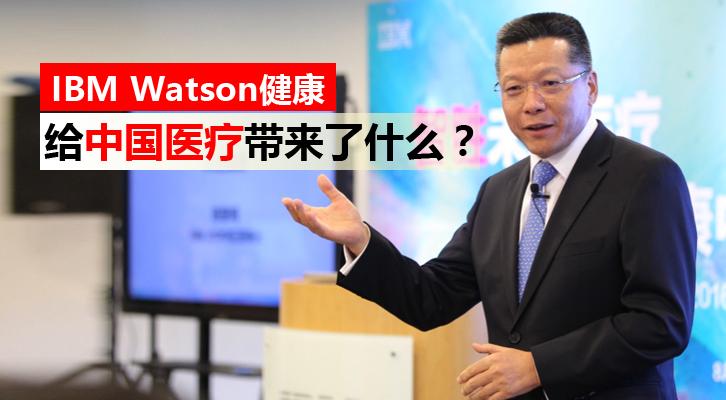 IBM Watson健康给中国医疗技术带来了什么?