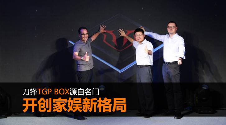 刀锋TGP BOX源自名门 开创家娱新格局