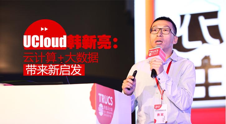 UCloud韩新亮:云计算+大数据带来新启发