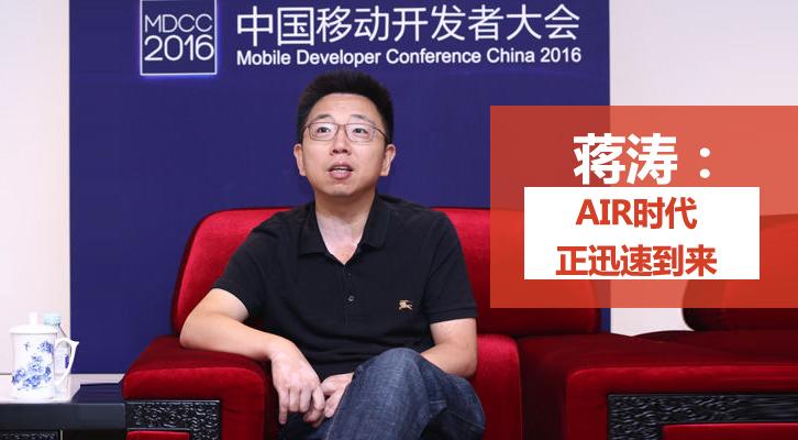 CSDN创始人蒋涛: AIR时代正迅速到来