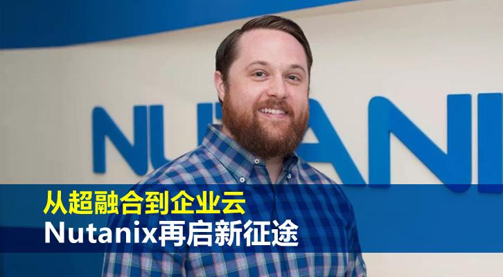 从超融合到企业云 Nutanix再启新征途