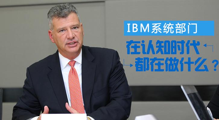 IBM系统部门在认知时代都在做什么?