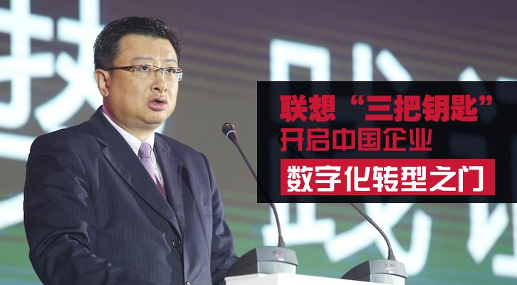"""联想""""三把钥匙""""开启中国企业数字化转型之门"""