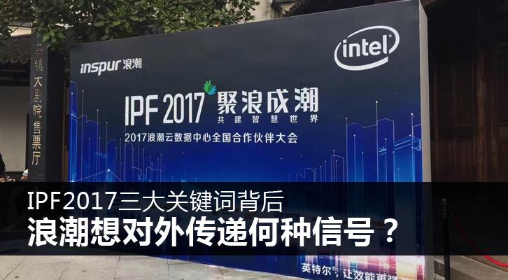 IPF2017三大关键词背后 浪潮想对外传递何种信号?
