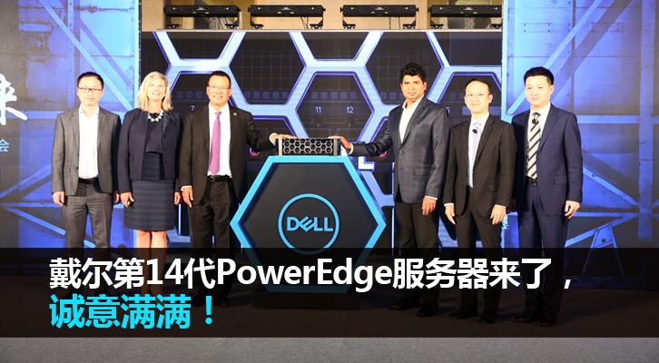 戴尔第14代PowerEdge服务器来了,诚意满满!