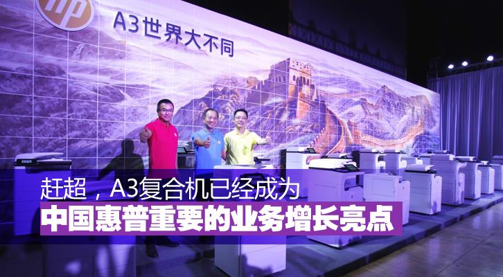 赶超,A3复合机已经成为中国惠普重要的业务增长亮点