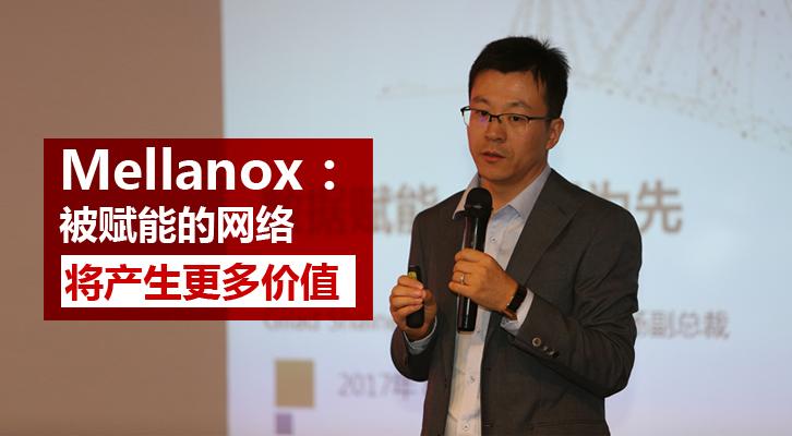 Mellanox:被赋能的网络将产生更多价值