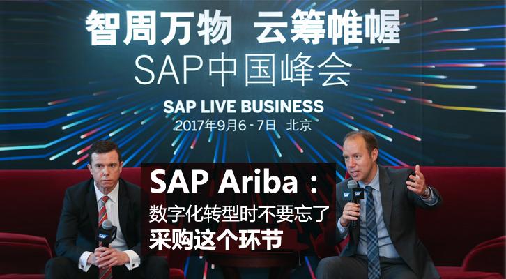 SAP Ariba:数字化转型时不要忘了采购这个环节