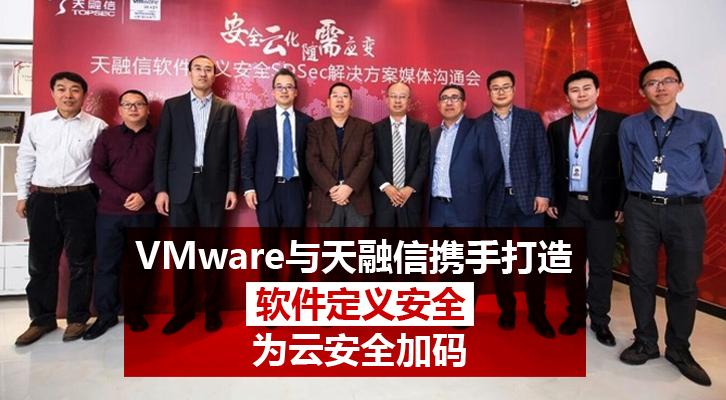 VMware与天融信携手打造软件定义安全,为云安全加码