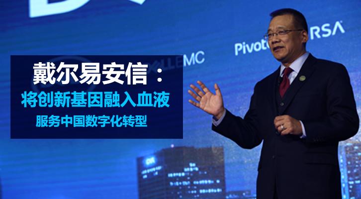 戴尔易安信:将创新基因融入血液 服务中国数字化转型