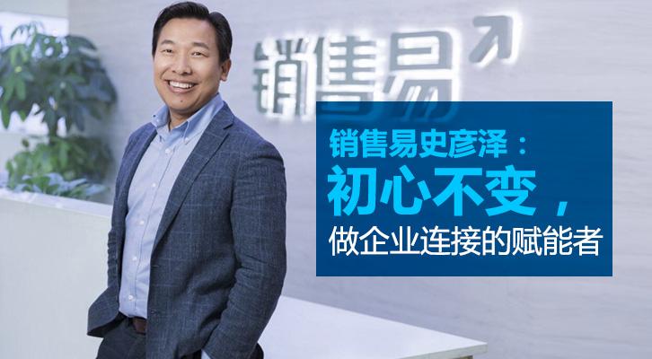 销售易史彦泽:初心不变,做企业连接的赋能者