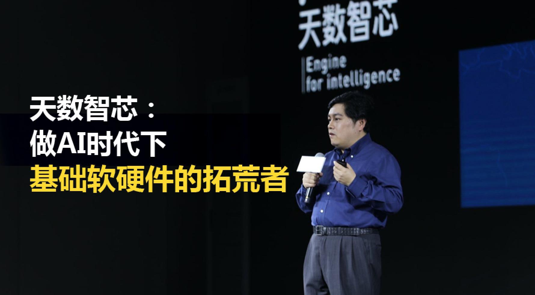 天数智芯:做AI时代下,基础软硬件的拓荒者