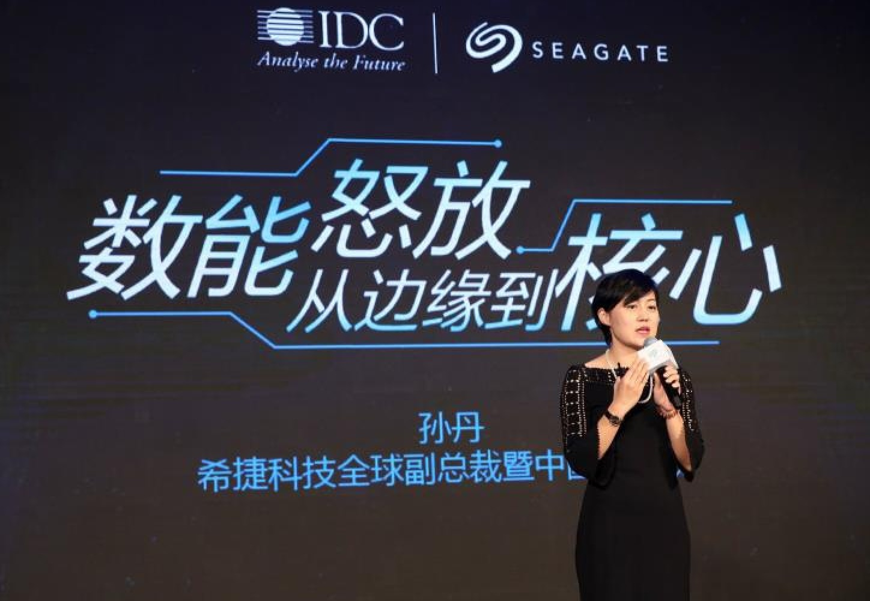 希捷携手IDC发布数据白皮书