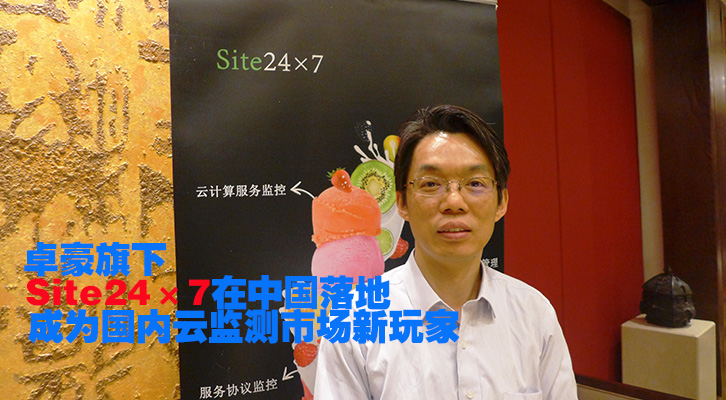 Zoho旗下Site24x7在中国落地,成为国内云监测市场的新玩家