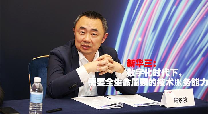 新華三:數字化時代下,需要全生命周期的技術服務能力