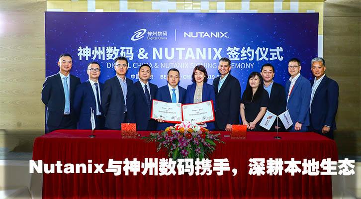 Nutanix与神州数码携手,深耕本地生态