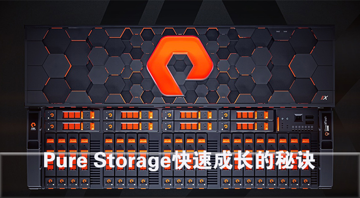 Pure Storage快速成长的秘诀