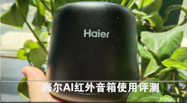 海尔AI红外音箱使用评测