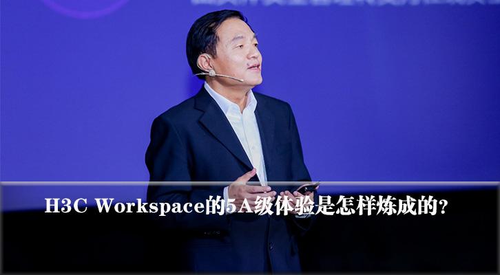 H3C Workspace的5A级体验是怎样炼成的?