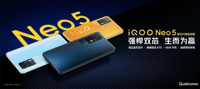 """""""强悍双芯""""iQOO Neo5正式发布:搭载骁龙870和独立显示芯片"""