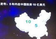 VMware宣布5年内中国投资10亿美元 成立亚洲研究院
