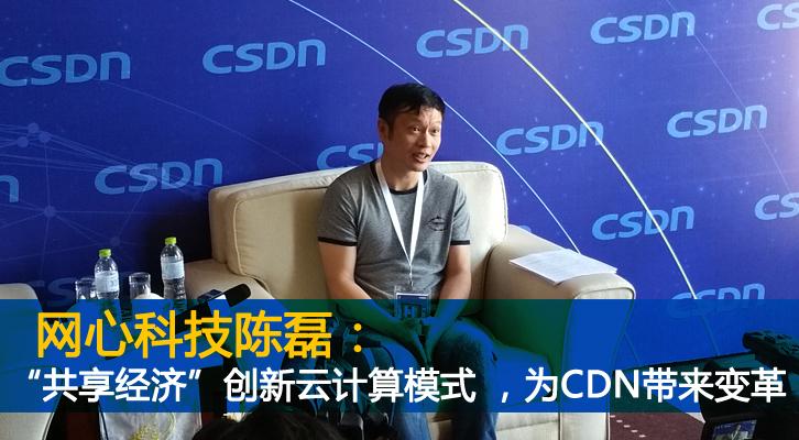 """网心科技陈磊:""""共享经济""""创新云计算模式 ,为CDN带来变革"""