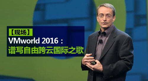 VMworld 2016:谱写自由跨云国际之歌