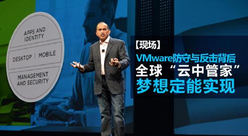"""VMware防守与反击背后 全球""""云中管家""""梦想定能实现"""