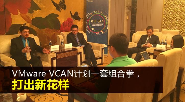 VMware VCAN计划一套组合拳,打出新花样